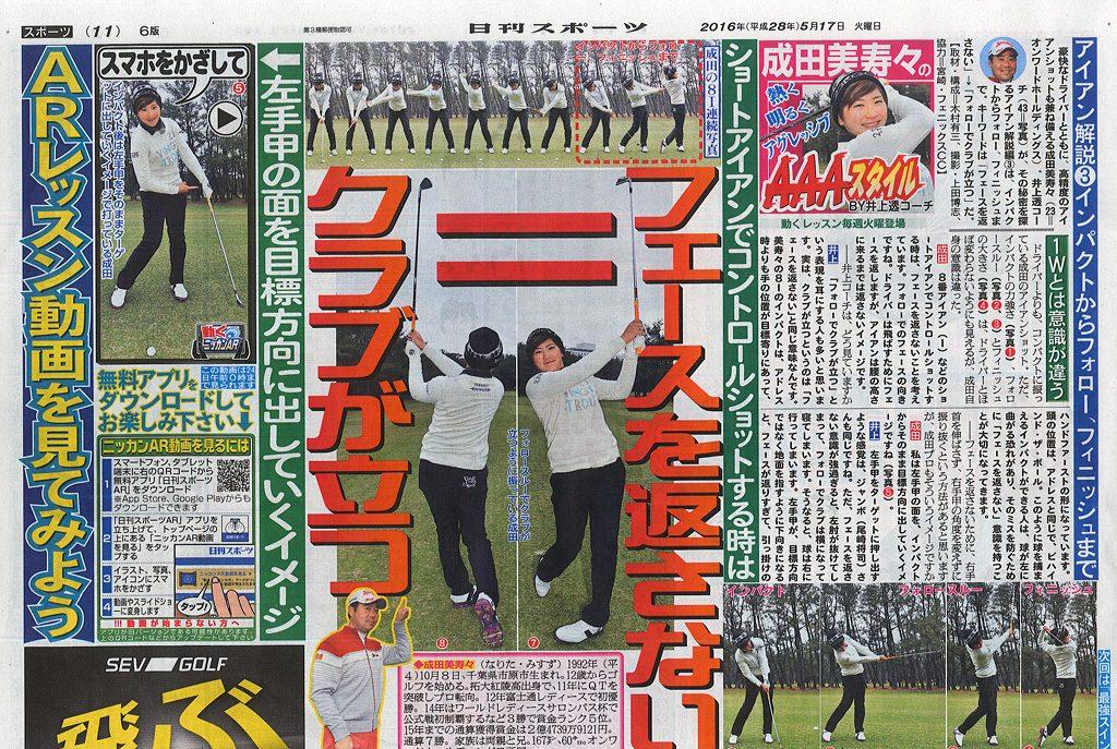 5月17日付 日刊スポーツ