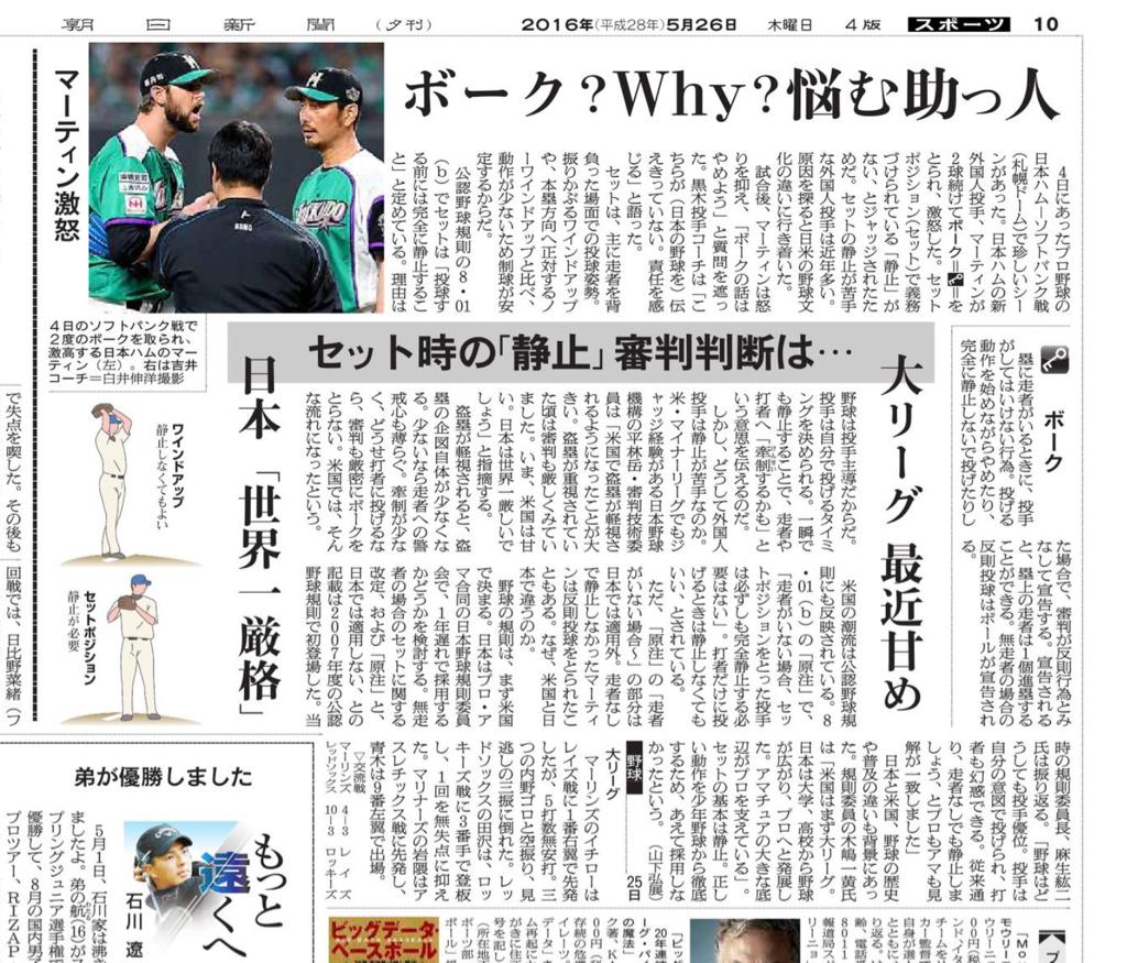 5月26日付 朝日新聞夕刊