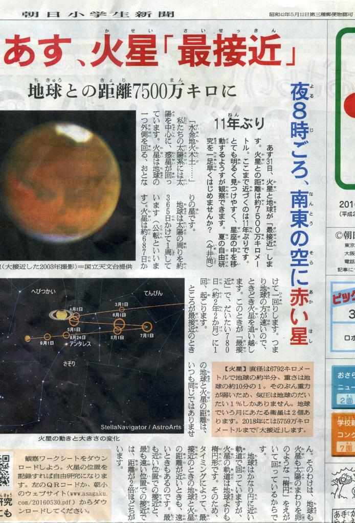 2016年5月31日、約2年ぶりに火星が地球に最接近する(5月30日付 朝日小学生新聞)