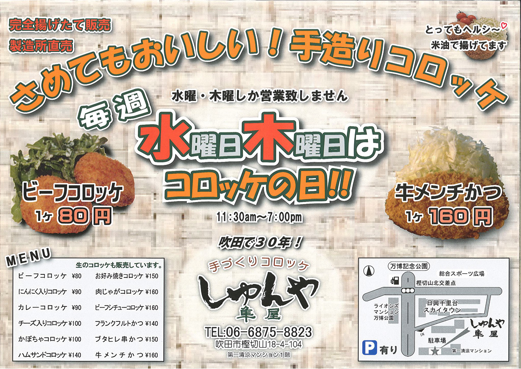 20160831コロッケしゅんやさん (1)