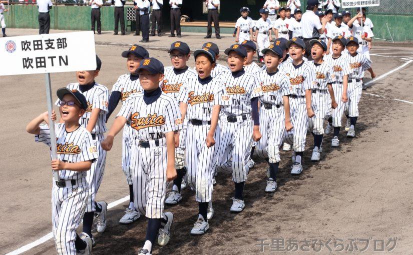 試合結果 4月22日~30日 入場行進とともに 第42回朝日旗千里NT大会