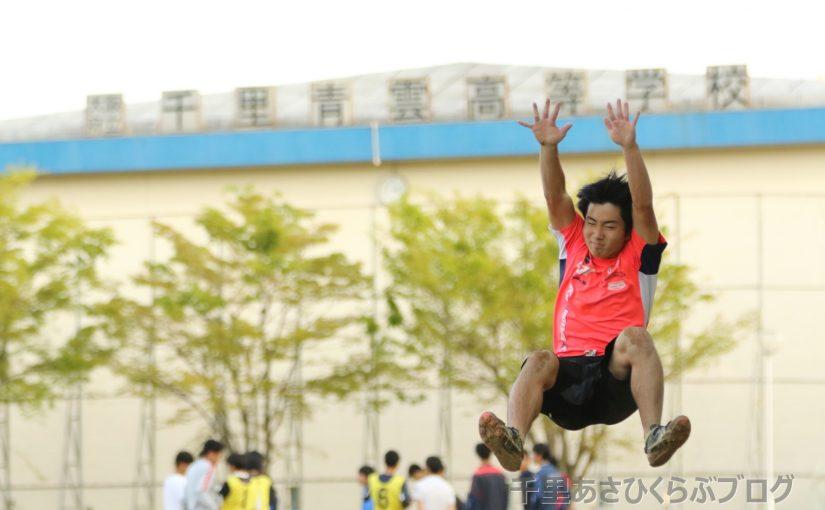 インターハイ予選へ気合! 千里青雲高校陸上競技部 練習風景 その2