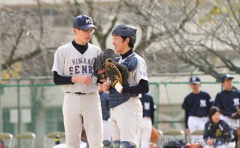 南千里中 対 如是中 平成30年度 三島地区中学校春季軟式野球大会