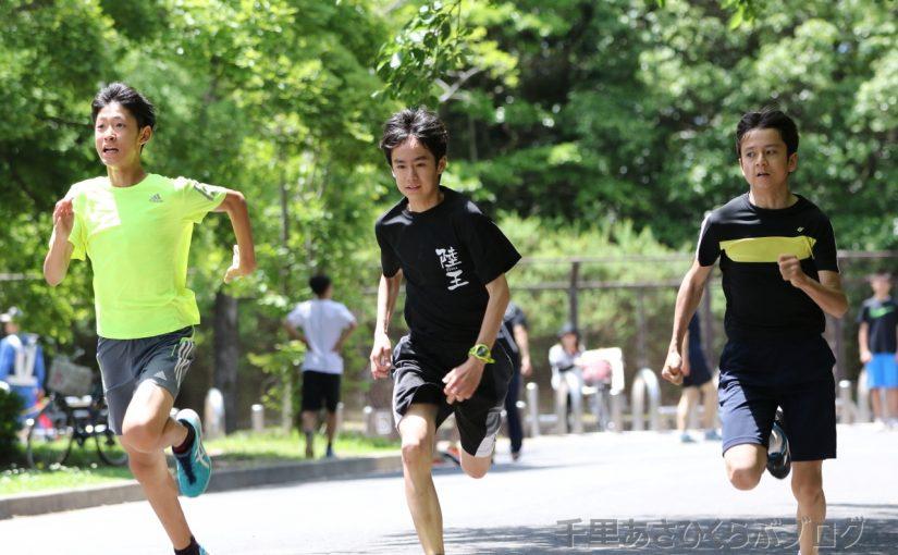 陸王クラブ中高生の部 練習風景 2018.5.20 服部緑地スポーツ広場