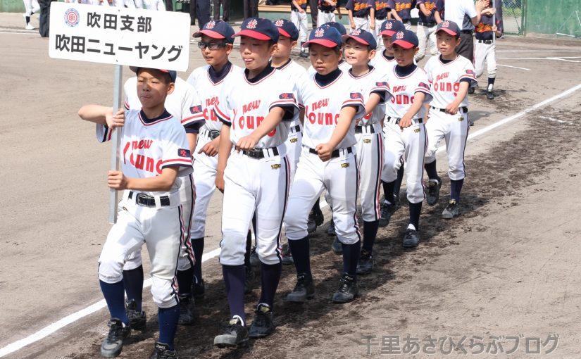 千里丘イーグルス敗れる 試合結果 5月19、20日 入場行進とともに 第42回朝日旗千里NT大会