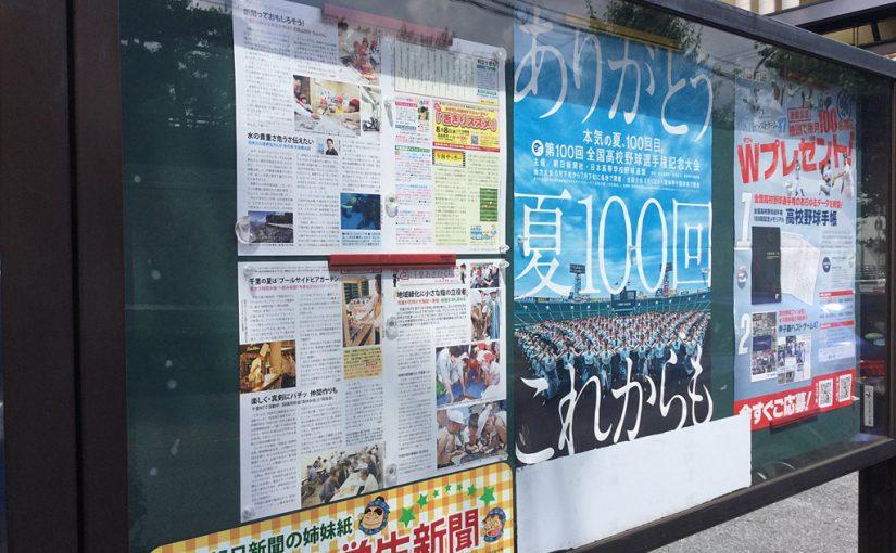 『月刊千里あさひくらぶ7月号』発行しました 高齢者から子どもまで 地域の話題を掲載