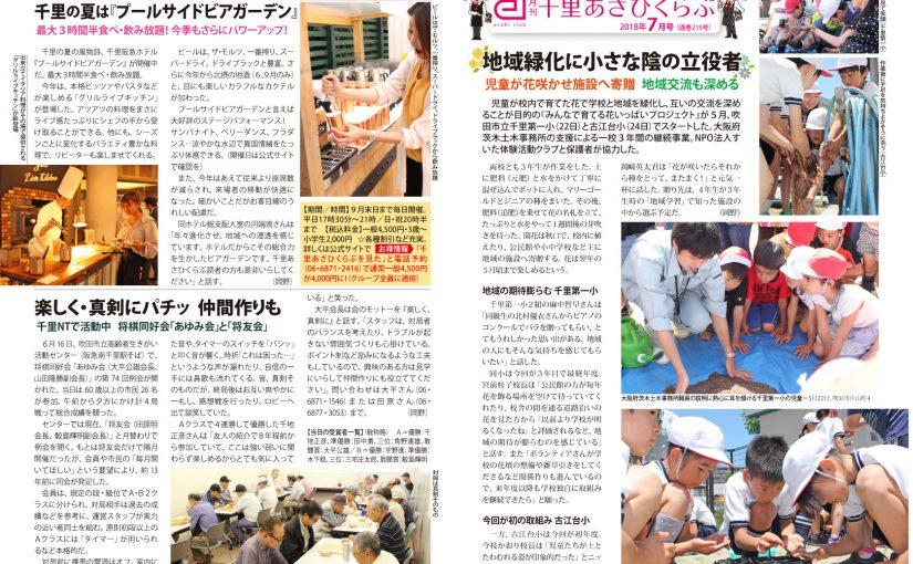 月刊千里あさひくらぶ2018年7月号 ウェブ公開(千里第一小児童による地域緑化など)