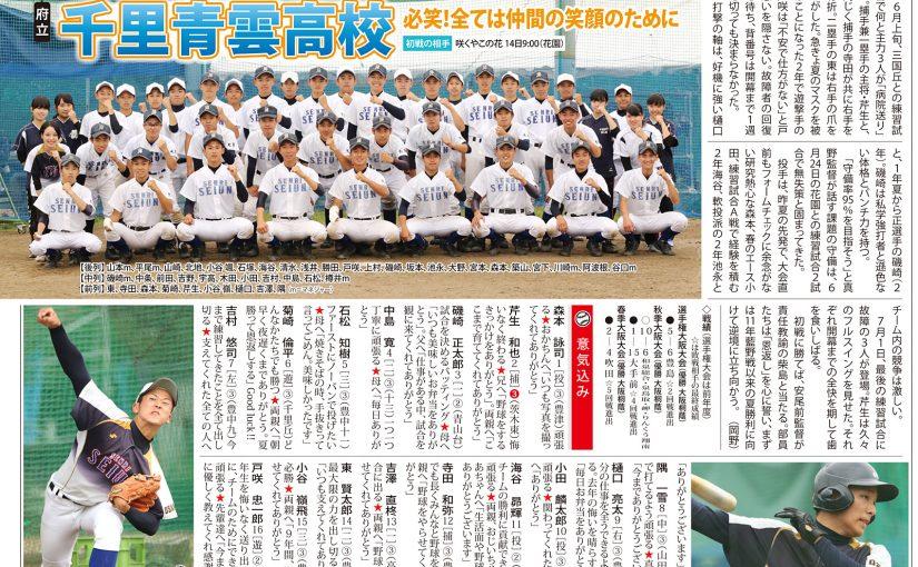 『高校野球号外2018』ウェブ公開(第100回選手権大阪大会)