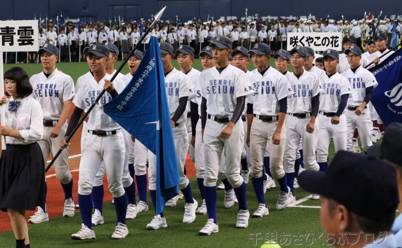 ついに開幕! 第100回全国高校野球選手権記念 南・北大阪大会 北摂地域を中心に入場行進など