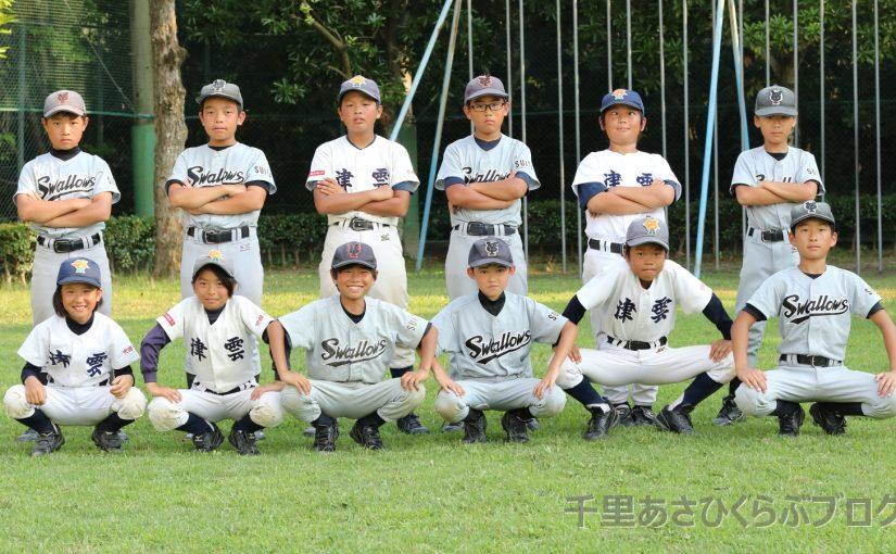 もっと、もっと、強くなるぞ! 山田スワローズ・津雲台少年野球クラブ連合、佐竹台ストロングアロー