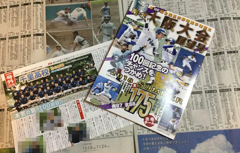 【第100回選手権大会】「大阪大会三種の神器」そろう(おかちんにとっての)