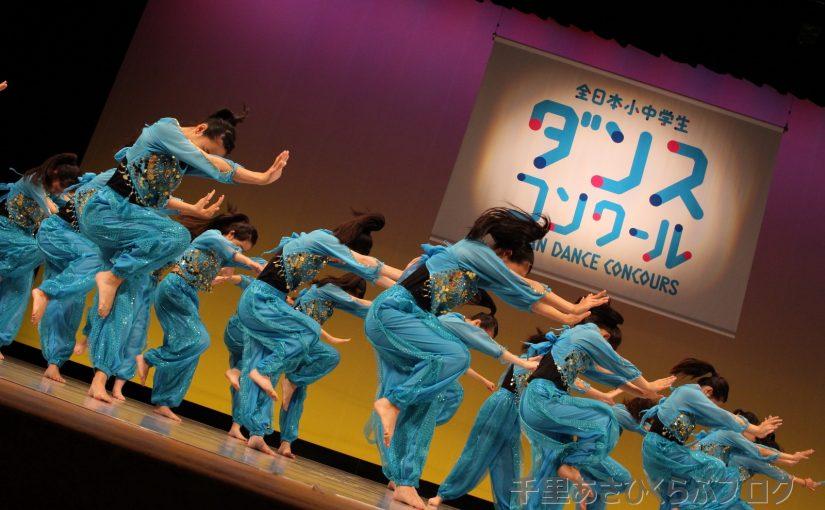 吹田一中ダンス部 舞う! 第6回全日本小中学生ダンスコンクール・西日本大会