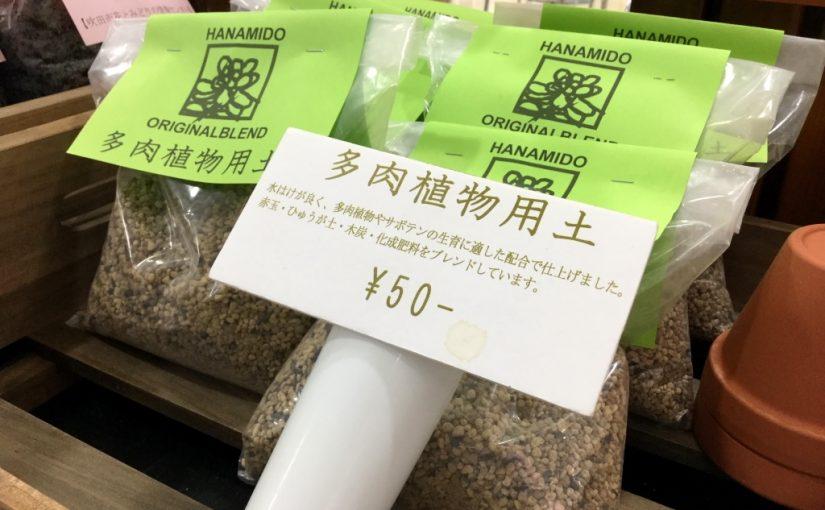 品質よし! 値段よし! 園芸用の「ええ土」が南千里で安く買える