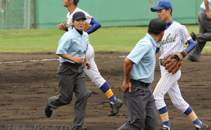 審判さんも「野球が大好き!」 秋季近畿大会大阪府予選 関大北陽 対 堺