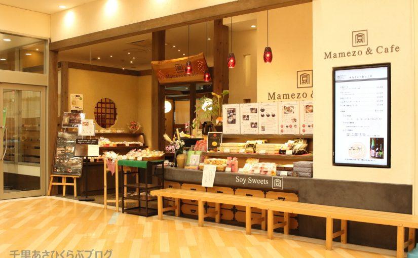 『Mamezo&Cafe』Dew阪急山田店が千里あさひくらぶと提携 なんといつでも全品10%OFF!