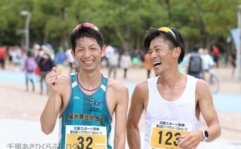 マジなんだけど、スマイル! 第55回大阪スポーツ祭典 ハーフマラソン、10kmレース、小学生駅伝 長居公園で開催