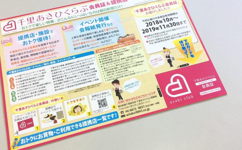 千里あさひくらぶのおトクな提携店 スポーツ用品店はココ!