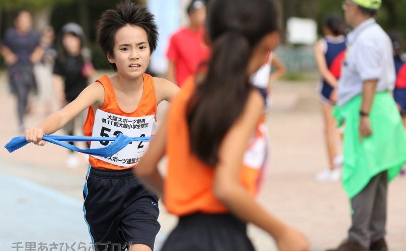 デッドヒート! 第55回大阪スポーツ祭典 小学生駅伝@長居公園