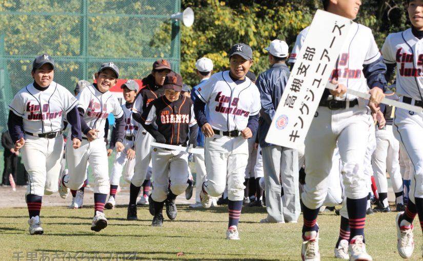 ちょっと懐かしい写真 昨年度の北大阪大会開幕日 キングブレーブス、富田ブレーブスなど