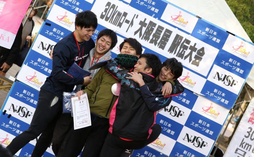 第55回大阪スポーツ祭典「30kmロードレース大会」「第40回 大阪長居駅伝大会」 @長居公園
