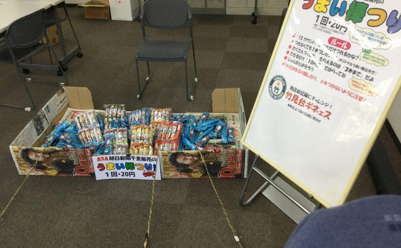 「うまい棒つり」と「英語でクイズ」出します 明日(12月2日)開催! 竹見台クリスマスフェスティバル