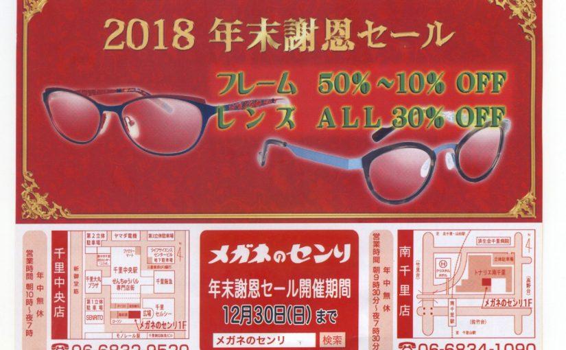 メガネのセンリさん 年末謝恩セール実施中 フレーム・レンズを大幅割引!(2018年12月30日まで)