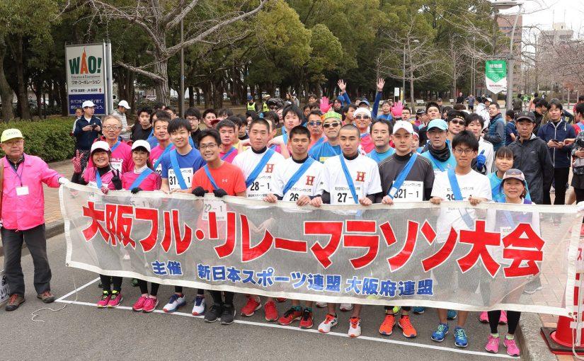 第21回 大阪フル・リレーマラソン大会 開催されました(長居公園)