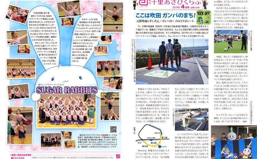 月刊千里あさひくらぶ2019年4月号 ウェブ公開(万博外周道路にすいたん×ガンバボーイ、スーパーで投票できます ほか)