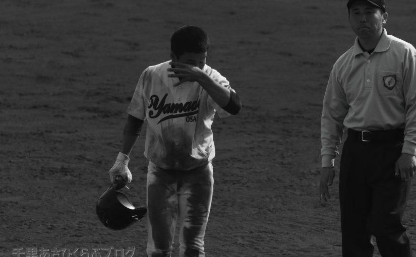 高校野球 春大会開幕! 明星―枚方津田 山田―佐野(豊中ローズ) みんな大きくなったなあ その2