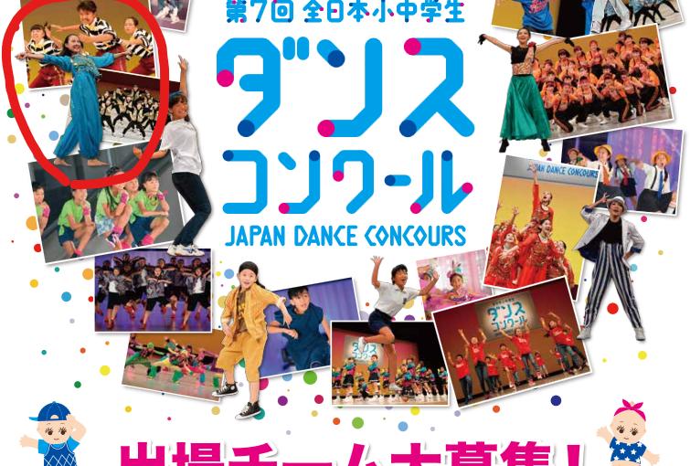 吹田一中メンバーの写真が広告に! 第7回 全日本小中学生ダンスコンクール