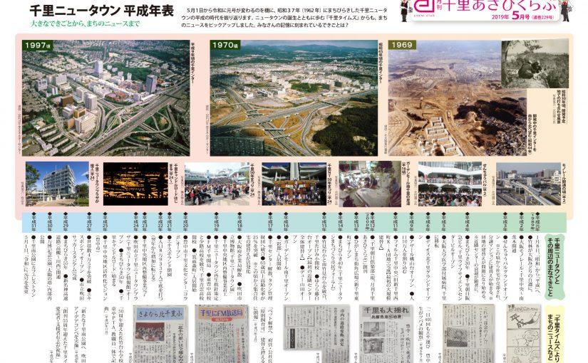 月刊千里あさひくらぶ2019年5月号 ウェブ公開(千里ニュータウン平成年表 ほか)