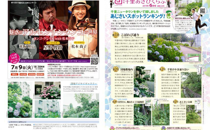 月刊千里あさひくらぶ2019年6月号 ウェブ公開(千里ニュータウン・あじさいランキング ほか)