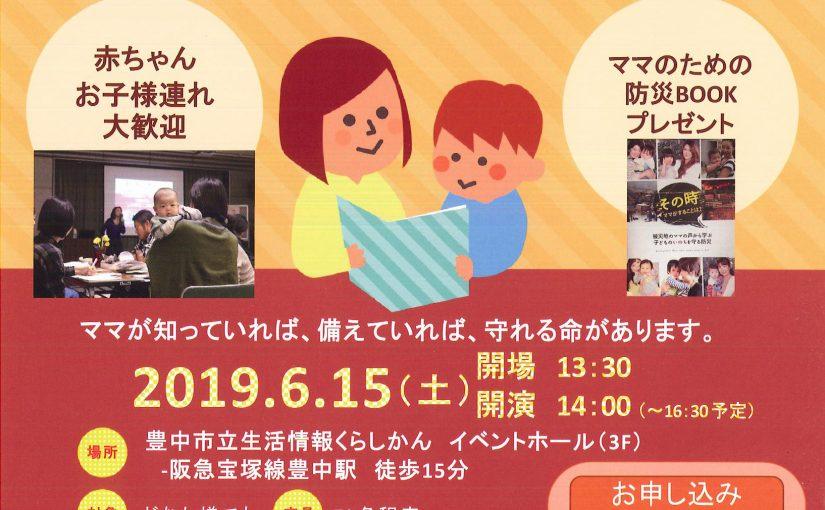 必ずやってくる大震災 我が子を守れますか? かもん まゆさんの『防災ママカフェ』豊中市で初開催 6月15日