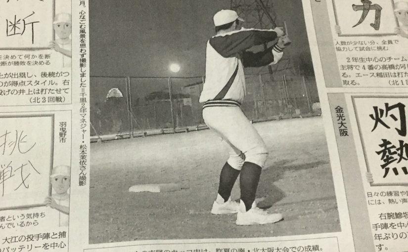 【お知らせ】『高校野球号外』今年度の発行はありません 第101回選手権大会