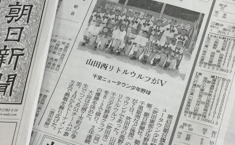 リトルウルフ2連覇! 第43回朝日旗千里NT大会 千三は初の決勝飾れず