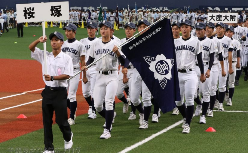 撮影します 開会式 第101回全国高校野球選手権大阪大会