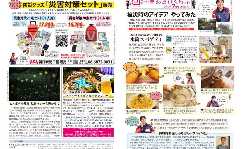 月刊千里あさひくらぶ2019年7月号 ウェブ公開(水筒スパゲティ、ツナ缶ランプ ほか)