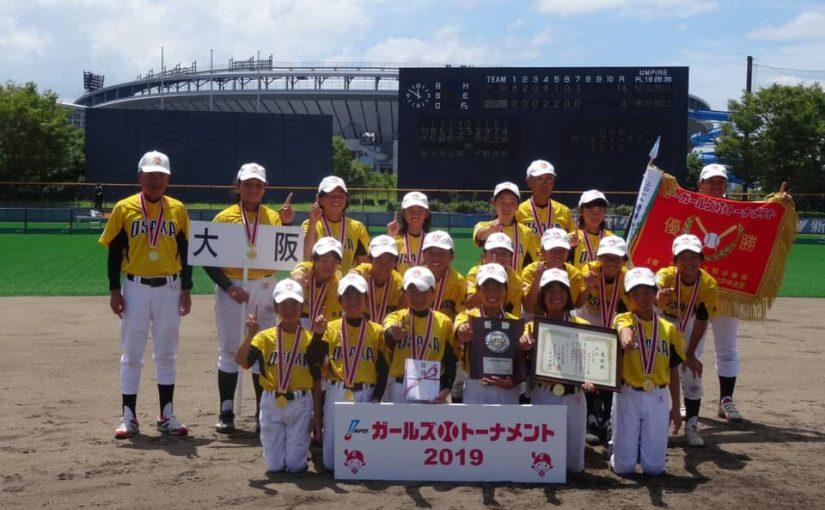 【祝】大阪の軟式野球少女たちが日本一! NPBガールズトーナメント2019