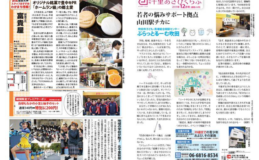 月刊千里あさひくらぶ2019年12月号ウェブ公開(駅前で引きこもりの人を支援、古江台小 野生化した緑のカーテンほか)