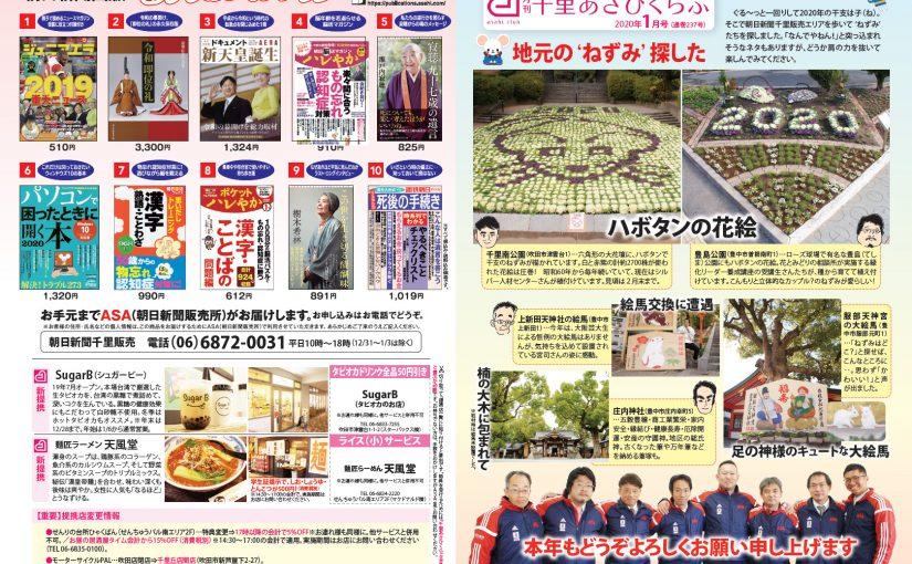 月刊千里あさひくらぶ2020年1月号ウェブ公開(「地元の'ねずみ'探した」、寅さんが帰ってきた ほか)