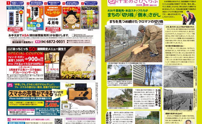 月刊千里あさひくらぶ2020年3月号ウェブ公開(まちの「切り株」「倒木」探し ほか)