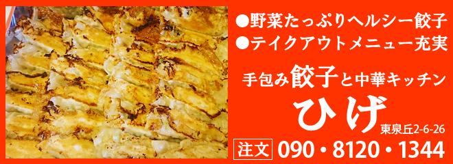 広告 広告手包み餃子と中華キッチン ひげ