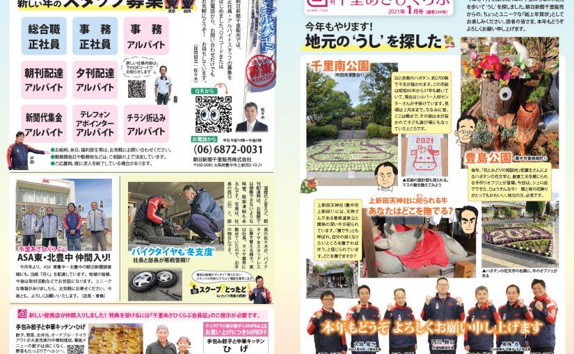 月刊千里あさひくらぶ2021年1月号 ウェブ公開 「地元の 'うし' を探した」「新田小6年『戦争と平和』の調べ学習発表会」ほか